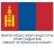 Монгол улсаас Унгар улсад суугаа элчин сайдын яам